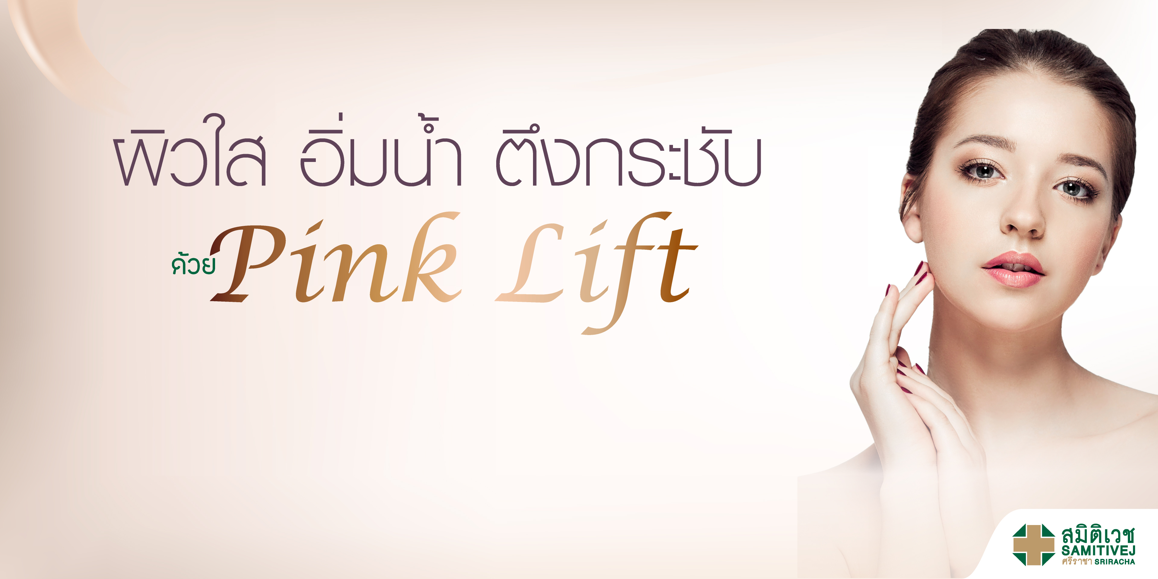 Clear, Fresh, Firm Skin with Pink Lift
